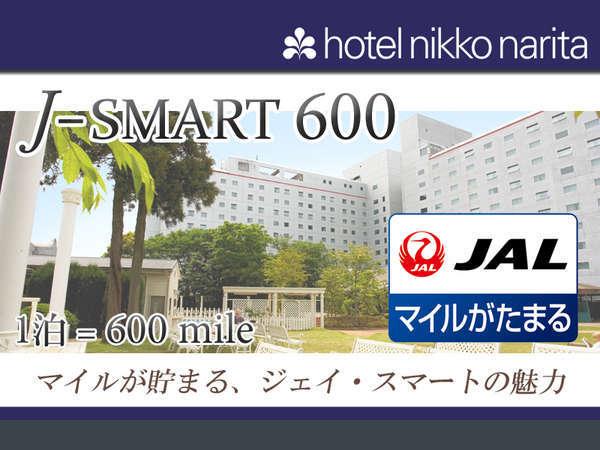 【J-SMART 600】 1泊につきJMB600マイルを積算/駐車場14日間無料!