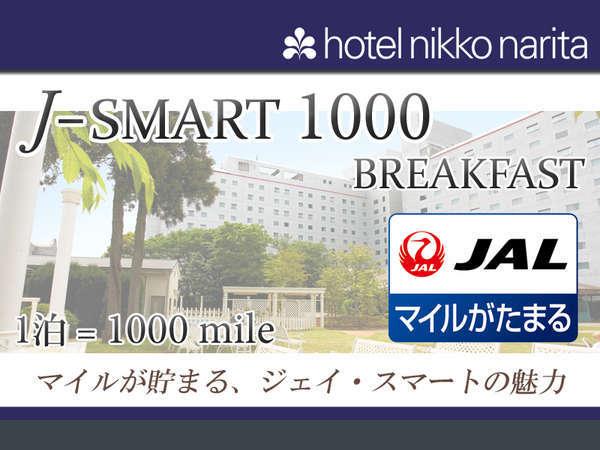 【J-SMART 1000 BREAKFAST】 JMB1000マイル積算+朝食付き/駐車場14日間無料!