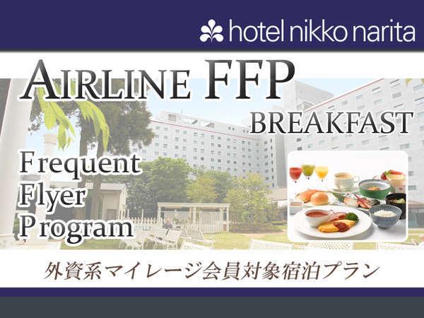 【外資系マイレージ会員対象】FFPマイル特典付◆朝食付きプラン/14日間駐車無料!