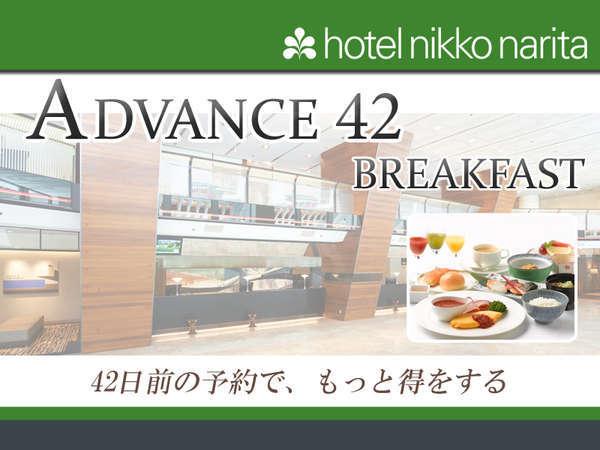 42日前までの早期予約プラン(朝食付き)で、もっと安く!