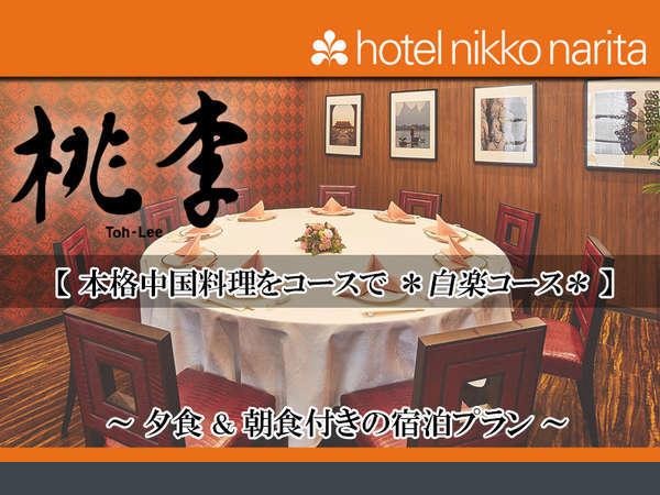 季節感を取り入れた本格中国料理を前菜からデザートまで、コースでお楽しみいただけます。