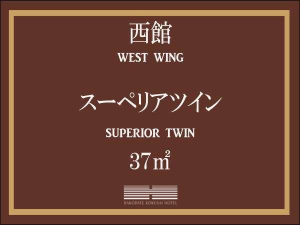 【西館】スーペリアツイン/37平米