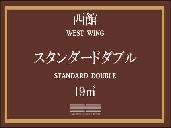 【西館】スタンダードダブル/19平米/ベッド幅140cm