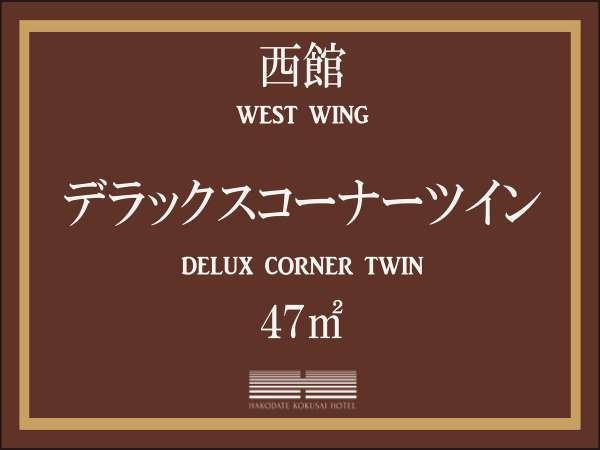 【西館】デラックスコーナーツイン/47平米
