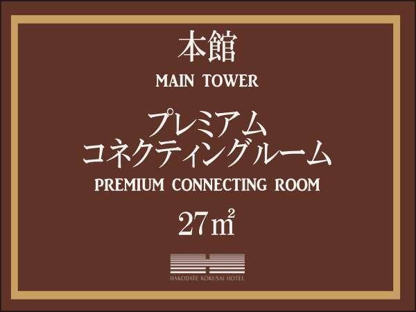 【本館】プレミアムコネクティングルーム/27平米/ツイン2室