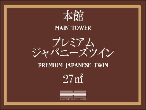 【本館】プレミアムジャパニーズツイン/27平米