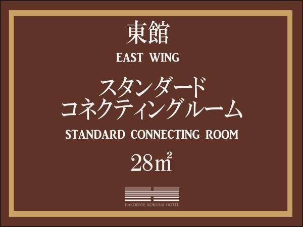【東館】スタンダードコネクティングルーム/28平米/ツイン2室