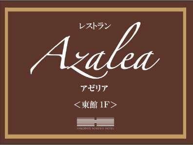 【東館1階】レストラン「アゼリア」