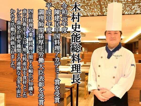 木村史能総料理長が令和元年度「陳建民中国料理アカデミー賞」を受賞いたしました。