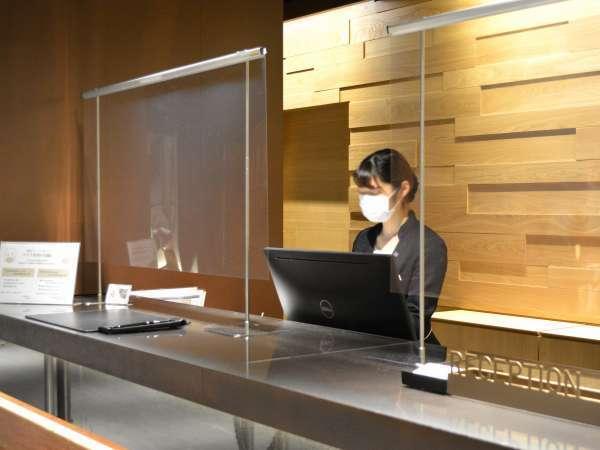 感染拡大予防策の1つとして、フロントにアクリル板を設置しております。