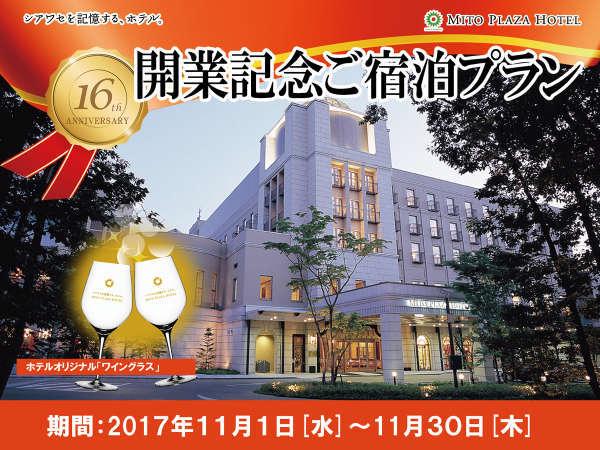 水戸プラザホテル開業記念プラン2017