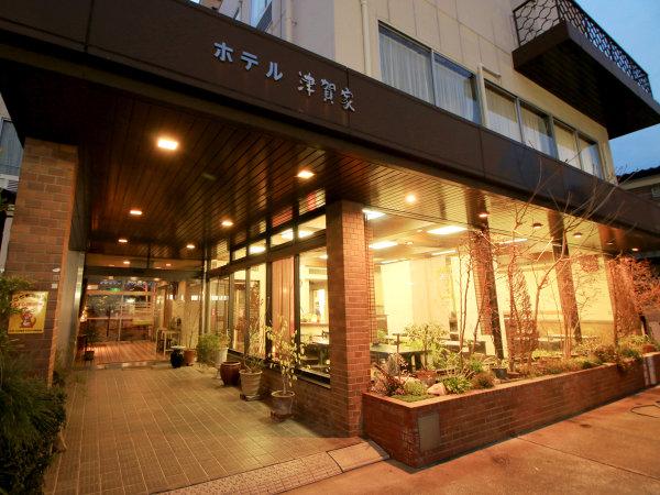ホテル 津賀家の外観