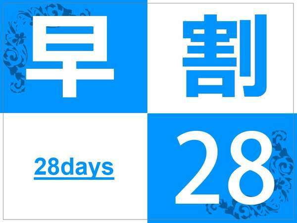 【早割28】★28日前までの予約限定の特別価格★JR長崎駅より徒歩5分♪素泊り