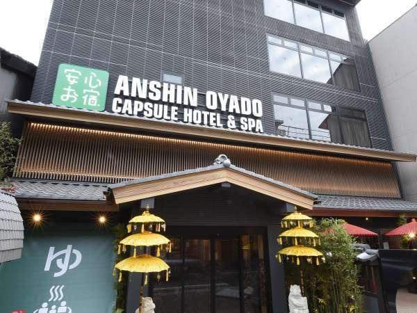 豪華カプセルホテル 安心お宿プレミア 京都四条烏丸店
