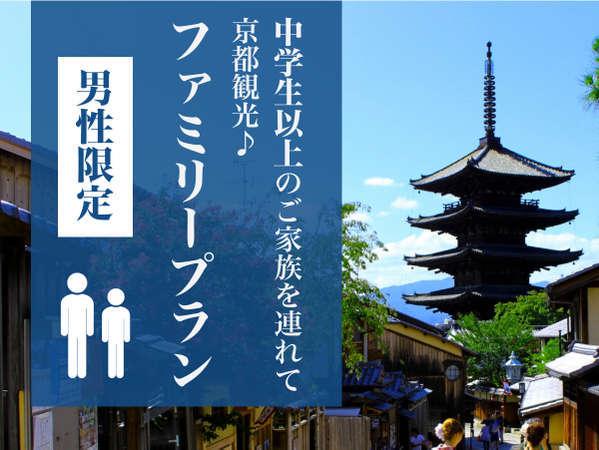 【男性専用】中学生以上のご家族限定!京都観光♪2名様2部屋ファミリープラン【朝食付き♪】