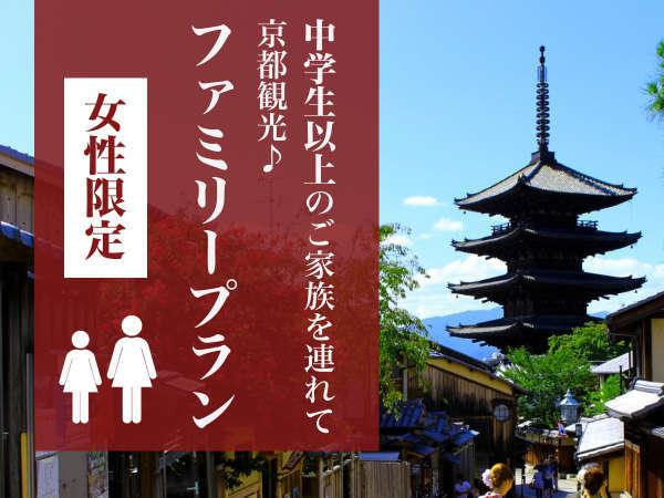 【女性専用】中学生以上のご家族限定!京都観光♪2名様2部屋ファミリープラン【朝食付き♪】