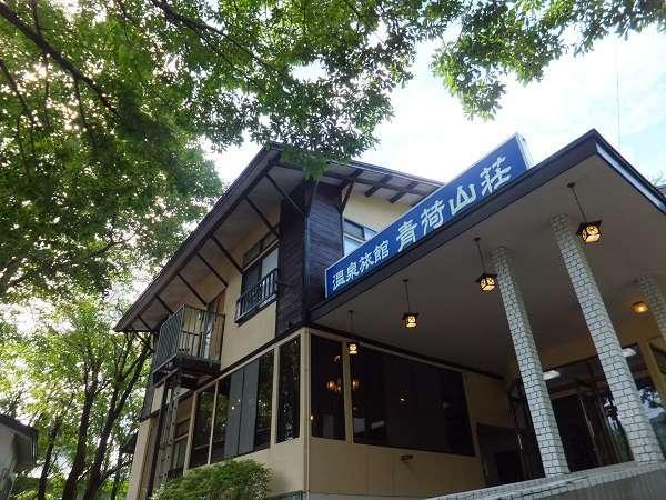 田沢湖高原水沢温泉郷 温泉旅館 青荷山荘