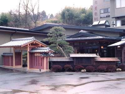 湯元 久米川温泉の外観