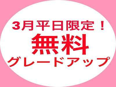 【3月限定】≪無料グレードアップ♪≫メインは〔福島牛A4ランク〕炭火焼プラン♪