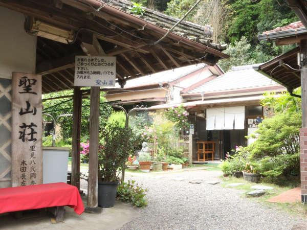 素朴なあじわい 民宿 聖山荘