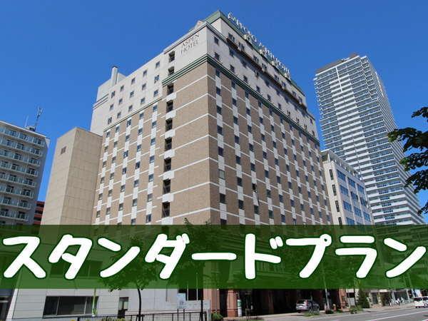 札幌駅から徒歩2分♪観光にビジネスに最適!スタンダードプラン【素泊り】