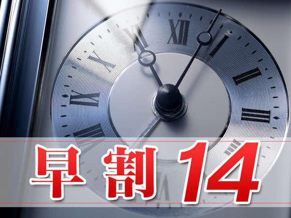 【早割り14】 14日前までのご予約がお得!(朝食なし)