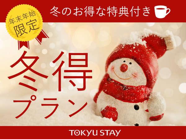 【2016-2017. 期間限定 】あったか特典付!★冬得プラン★ (朝食なし)