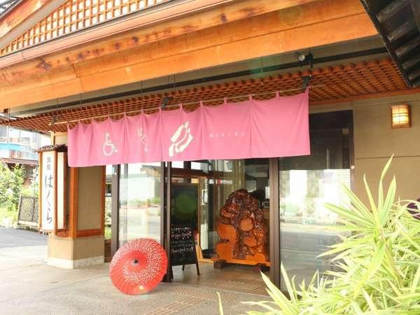 家族の絆を育む宿 湯田中温泉 旅館はくら