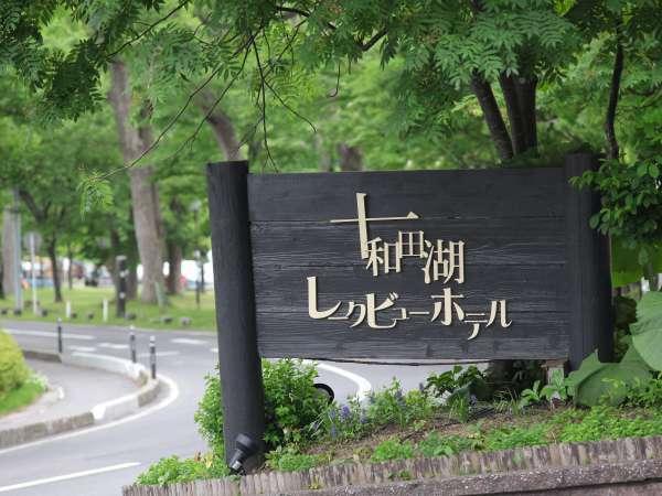 ◇湖畔沿いの静かなホテルです