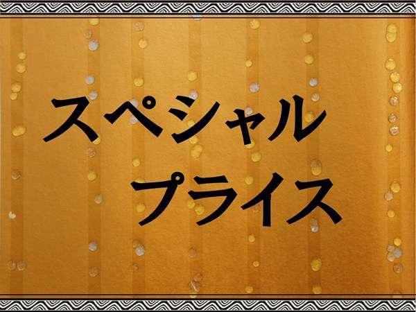 【函館本館】ネットプライス★別亭OPEN記念★1日20室限定素泊まりプラン
