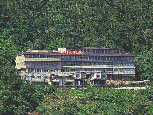 国民宿舎 栗林山荘
