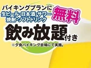 夕食時「生ビール・日本酒・焼酎・サワー類・ソフトドリンク」が90分飲放題です♪