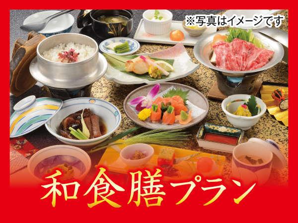 和食膳プラン(イメージ)