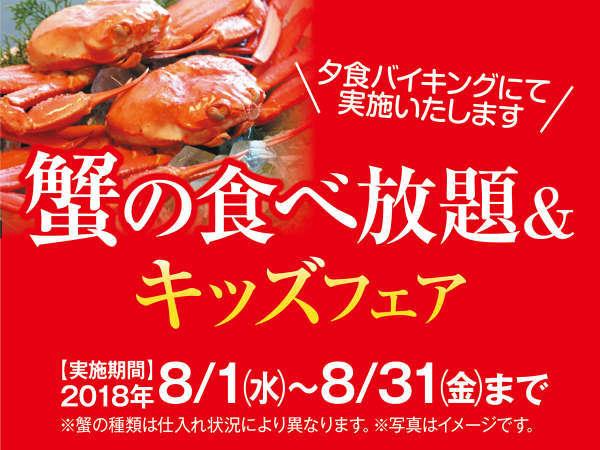 蟹の食べ放題&キッズフェア