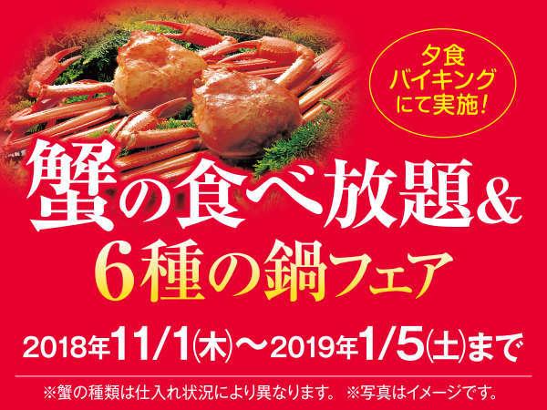 かにの食べ放題&6種の鍋フェア
