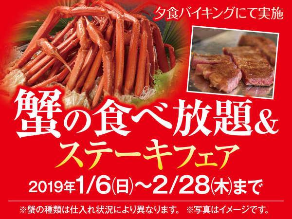 期間限定!「蟹の食べ放題&ステーキフェア」