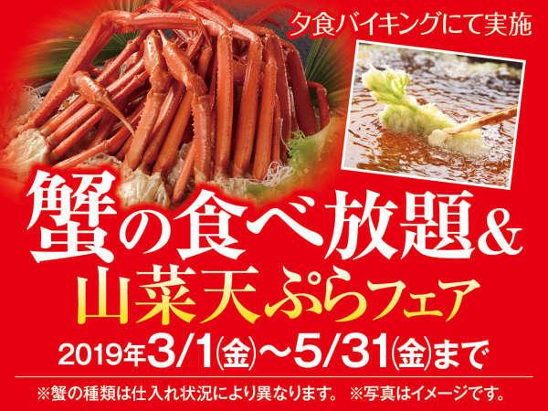 蟹の食べ放題&山菜天ぷらフェア