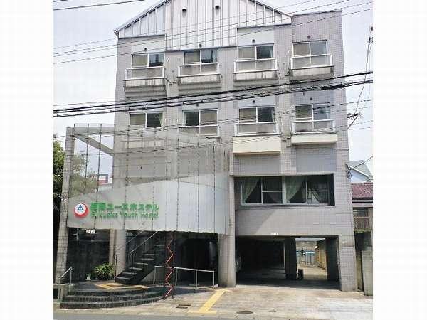 福岡ユースホステルの外観