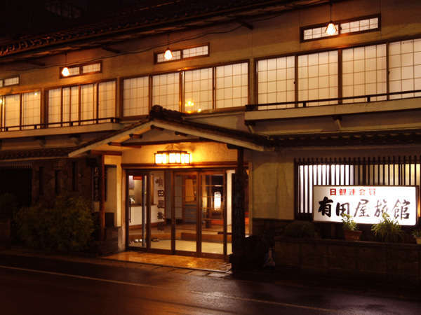 戸倉上山田温泉 有田屋旅館の外観