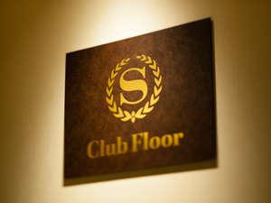 高層特別階クラブフロア★クラブラウンジ・温泉・フィットネス・駐車場・Wi-Fi無料&Nespressoも完備