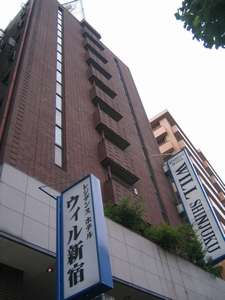 レジデンスホテル ウィル新宿の外観