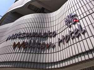 北欧デザイナーズホテル 松本ウエルトンホテル