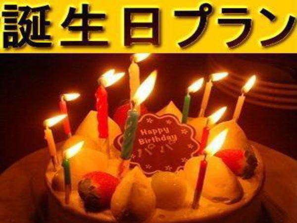 【現金特価】65歳以上・宿泊当日がお誕生日の方限定プラン♪