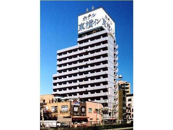 東横イン浅草千束つくばエクスプレス(旧:東横インつくばエクスプレス浅草駅)  の外観