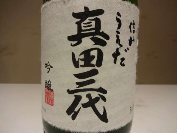信州上田地酒 三酒蔵の利き酒と旬会席