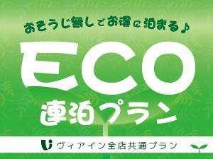 【連泊ECO割】清掃不要でお得♪