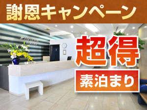 【九州ありがとうキャンペーン】お客様謝恩企画★<素泊まり>最大900円OFF!空室早い者勝ち♪