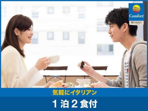 【1泊2食付】お得なディナー券付◆◆<朝食&コーヒー無料>