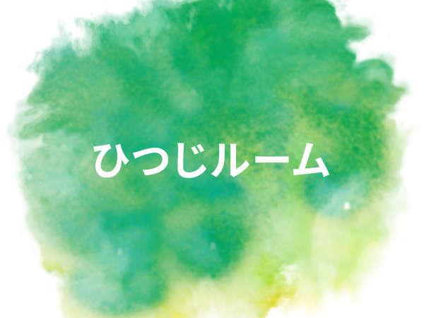 【翌朝スッキリ】「快眠」コンセプトのひつじルーム◆◆<朝食&コーヒー無料>