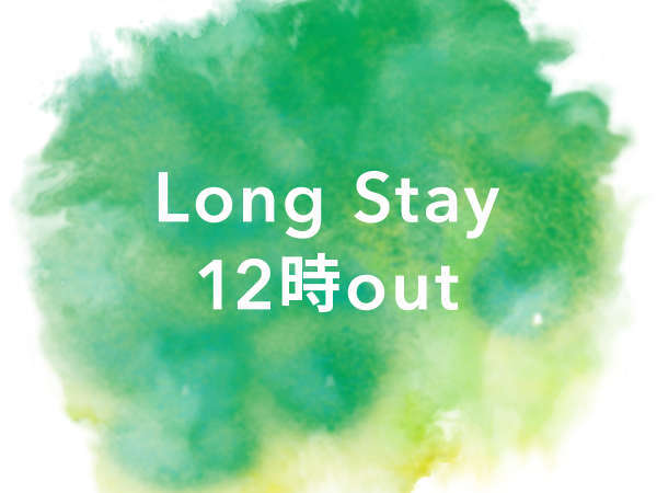 【ロングステイ】朝はゆっくり12時レイトチェックアウト◆◆<朝食&コーヒー無料>